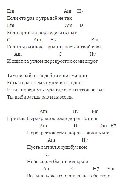 Макаревич - Перекресток