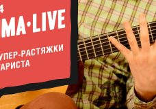 2 супер-растяжки Гитариста Уроки гитары