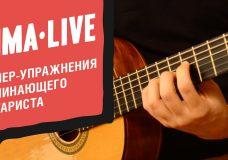 3 супер упражнения начинающего Гитариста Уроки гитары