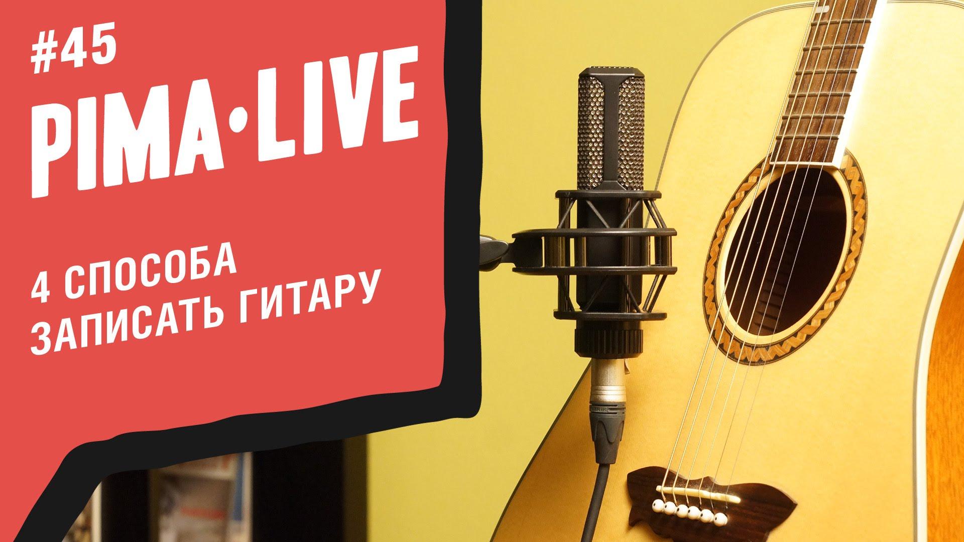 4 простых способа записать Гитару