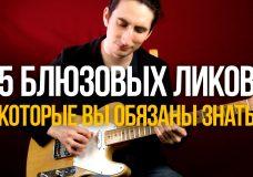 5 простых, но убойных блюзовых фраз на гитаре которые вы обязаны знать