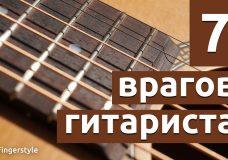 7 врагов гитариста Что мешает заниматься