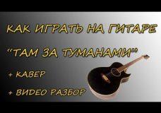 'Там за туманами' (группа 'Любэ') на гитаре (кавер и разбор)