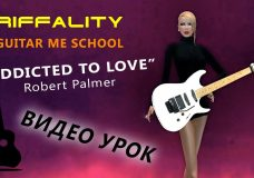 ADDICTED TO LOVE — Robert Palmer — ВИДЕО УРОК на электрогитаре, Riffality