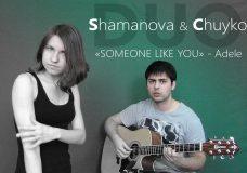 ADELE - SOMEONE LIKE YOU COVER by Shamanova & Chuyko