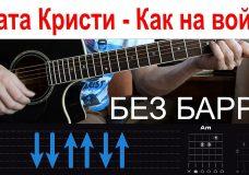 Агата Кристи — Как на войне. Разбор на гитаре БЕЗ БАРРЭ