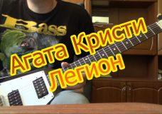 Агата Кристи — Легион (как играть на гитаре)