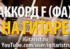 Аккорд F на гитаре на 1, 3, 5, 8 и 10 ладах