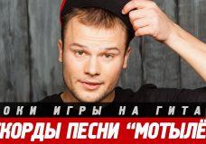 Аккорды песни 'Мотылёк' — Макс Корж