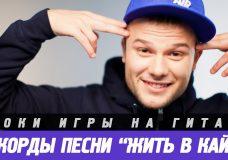 Аккорды песни 'Жить в кайф' — Макс Корж