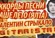 Аккорды, разбор и бой песни 'Наше лето (Ялта)' Валентин Стрыкало