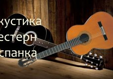 Акустическая гитара и классическая гитара (Ликбез)