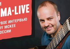 Andy McKee — первое интервью на русском языке