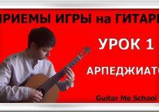 АРПЕДЖИАТО на гитаре — Приемы игры на гитаре. УРОК 1