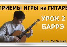 БАРРЭ на гитаре — Приемы игры на гитаре. УРОК 2 — GuitarMe.ru