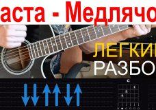Баста — Выпускной (Медлячок). Разбор на гитаре с табами