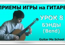 БЭНДЫ (Bend) на гитаре — Приемы игры на гитаре. УРОК 8