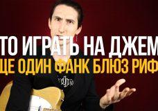 Блюз фанковый гитарный рифф КОНКУРС — Что играть на джеме