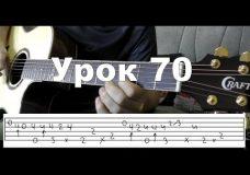 Браво — Вася фингерстайл гитара (урок 70)