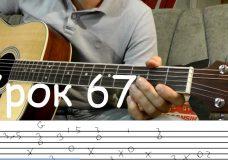 Бременские Музыканты — Гитара Фингерстайл (Урок 67)