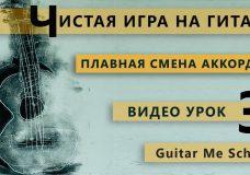 БЫСТРО ЗАЖИМАТЬ АККОРДЫ на гитаре — ЧИСТАЯ ИГРА. Урок 3