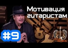 Carlos Santana — Мотивирующее интервью Guitar-Online.ru