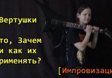 Что Такое Вертушки на Гитаре и Зачем они Нужны Импровизация