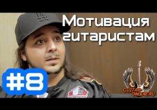 Daron Malakian — Мотивирующее интервью Guitar-Online.ru