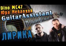 Dino MC47 & Юра Неплохой (Сектор Газа) — Лирика (Урок под гитару)