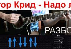 Егор Крид — Надо ли. Разбор на гитаре с табами