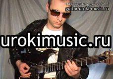Электро гитара, уроки импровизации urokimusic 04