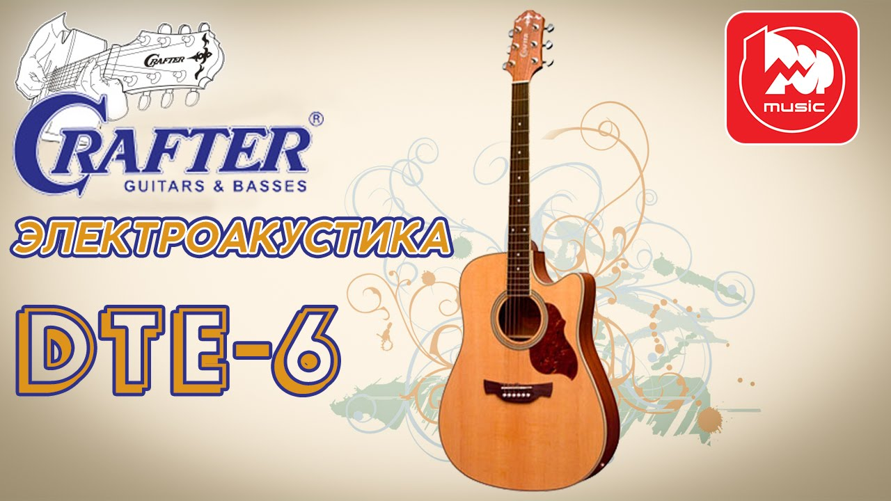 Электроакустика CRAFTER DTE-6