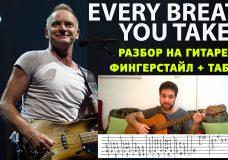 Every breath you take разбор на гитаре, фингерстайл урок гитары