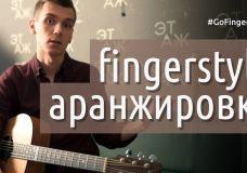 Фингерстайл-аранжировка С чего начать Обучающее видео на GoFingerstyle