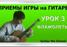 ФЛАЖОЛЕТЫ на гитаре — Приемы игры на гитаре. УРОК 3