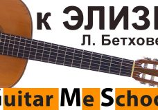 FOR ELISE (К ЭЛИЗЕ на гитаре) Beethoven on guitar - guitar lesson Guitar Me School