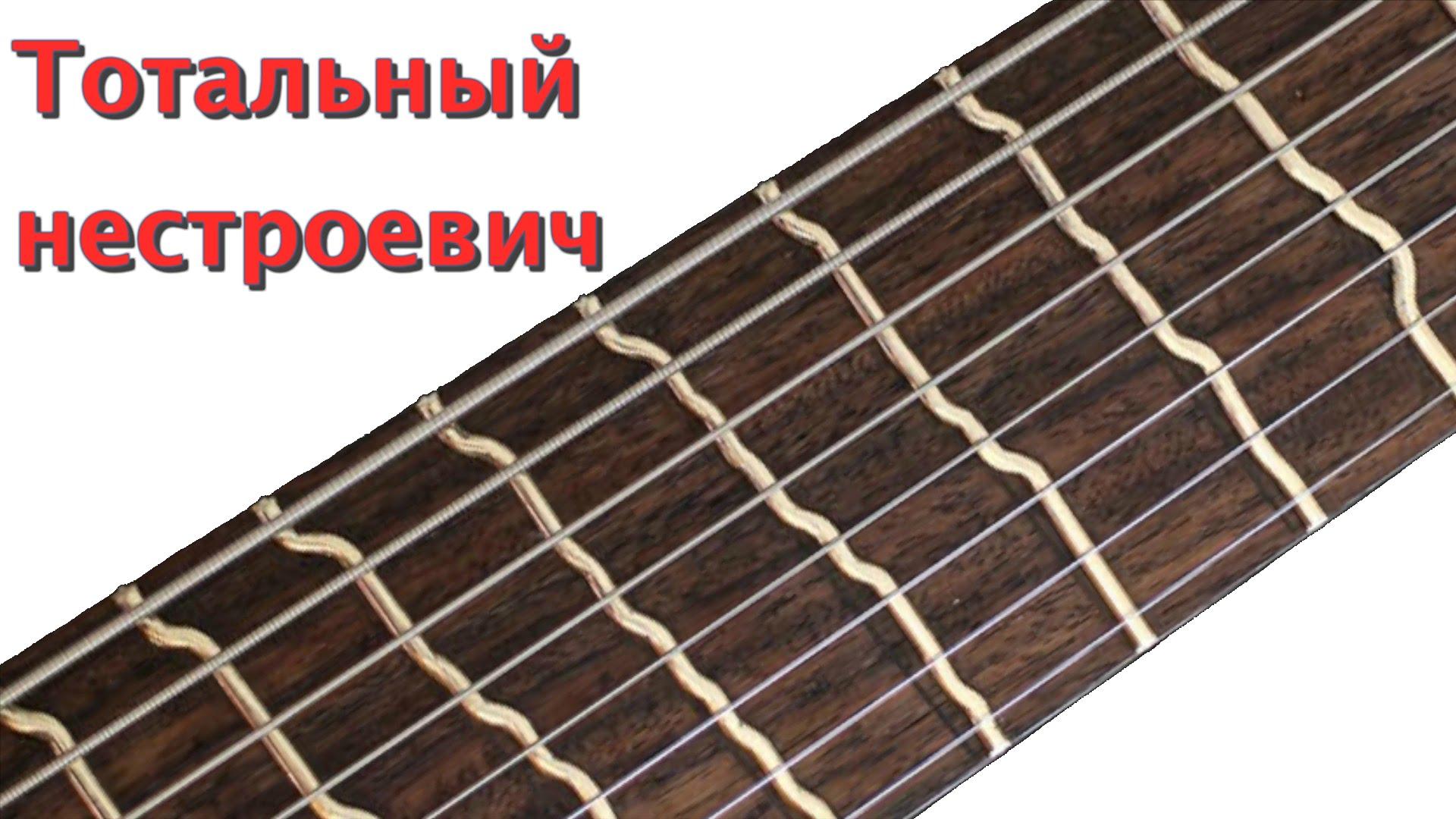 Гитара не может идеально строить