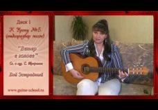 Гитара с нуля. Как играть на гитаре песни Трофимова, Сектор газа, Танцы минус. Уроки гитары.