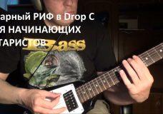 Гитарный РИФ для начинающих гитаристов — Гитара в Drop C