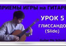 ГЛИССАНДО (Slide) на гитаре — Приемы игры на гитаре. УРОК 5