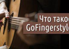 GoFingerstyle — гитарный канал