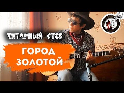Город золотой на гитаре Гитарный стеб