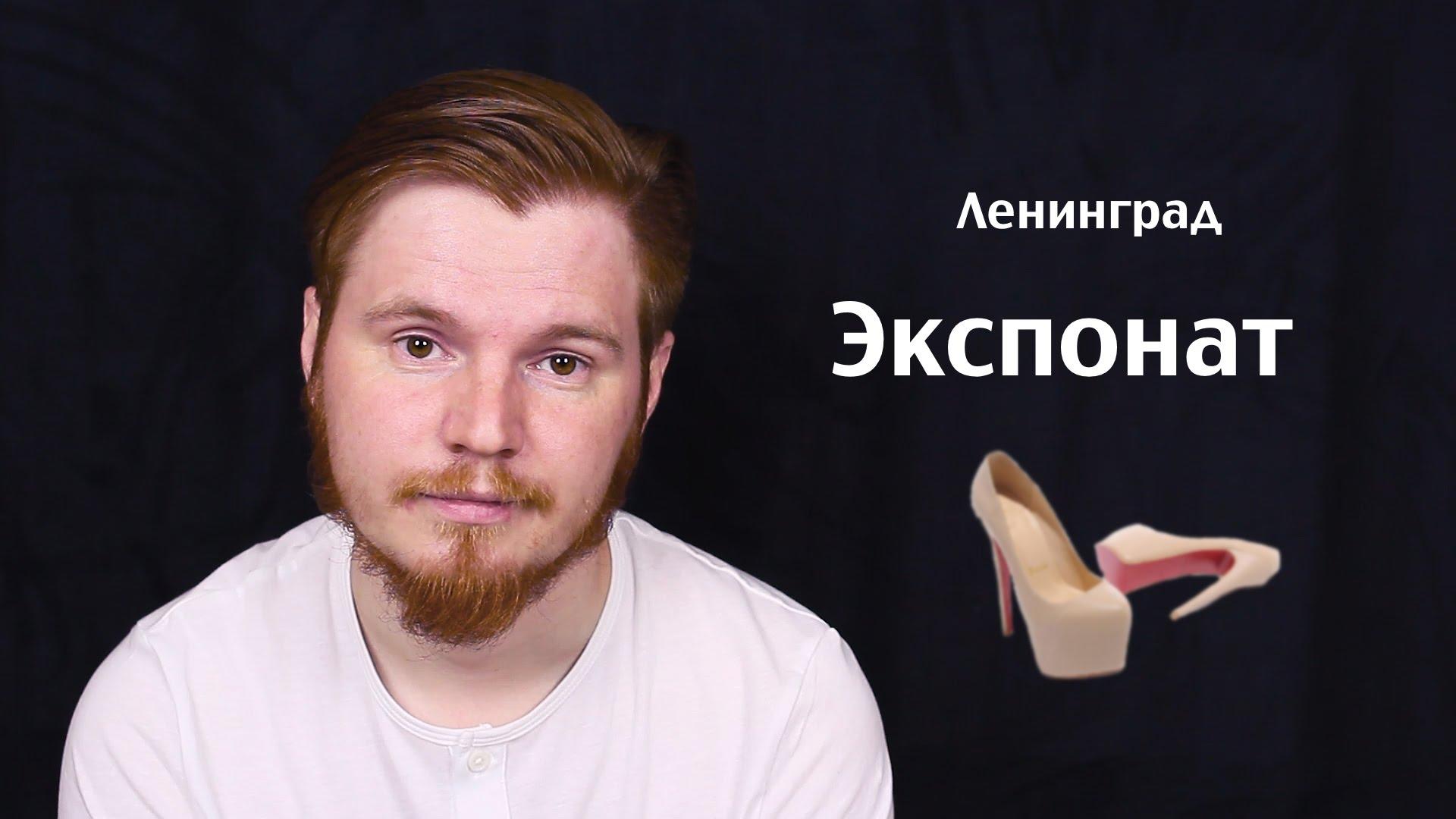 Группировка Ленинград Экспонат (Лабутены) урок игры на укулеле от Ukulele Kid