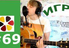 Игра -Кино (В.Цой) на гитаре разбор, кавер, как играть вступление, перебор, бой.