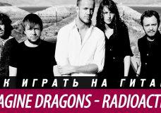Imagine Dragons — Radioactive, разбор на гитаре, аккорды, бой