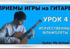 ИСКУССТВЕННЫЕ ФЛАЖОЛЕТЫ — Приемы игры на гитаре. УРОК 4