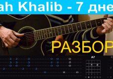 Jah Khalib — 7 дней. Разбор на гитаре с табами