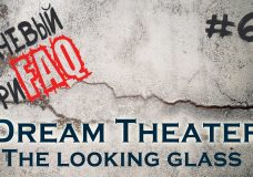 Качевый риFAQ 6 — разбор рифа Dream Theater — The Looking Glass