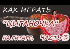 Как быстро и легко научиться играть на гитаре 'Цыганочка с выходом', урок 3.