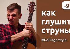 Как глушить струны на гитаре